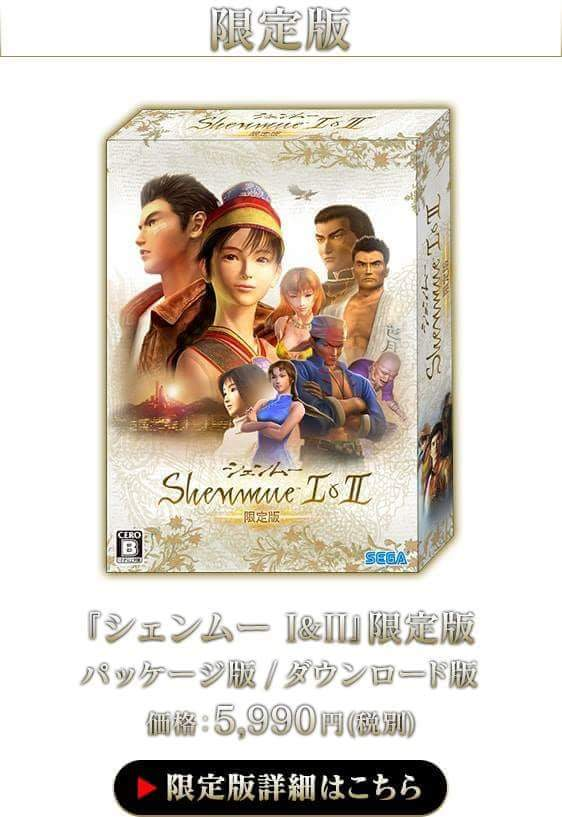 Shenmue 1&2 Limited Edition per il Giappone