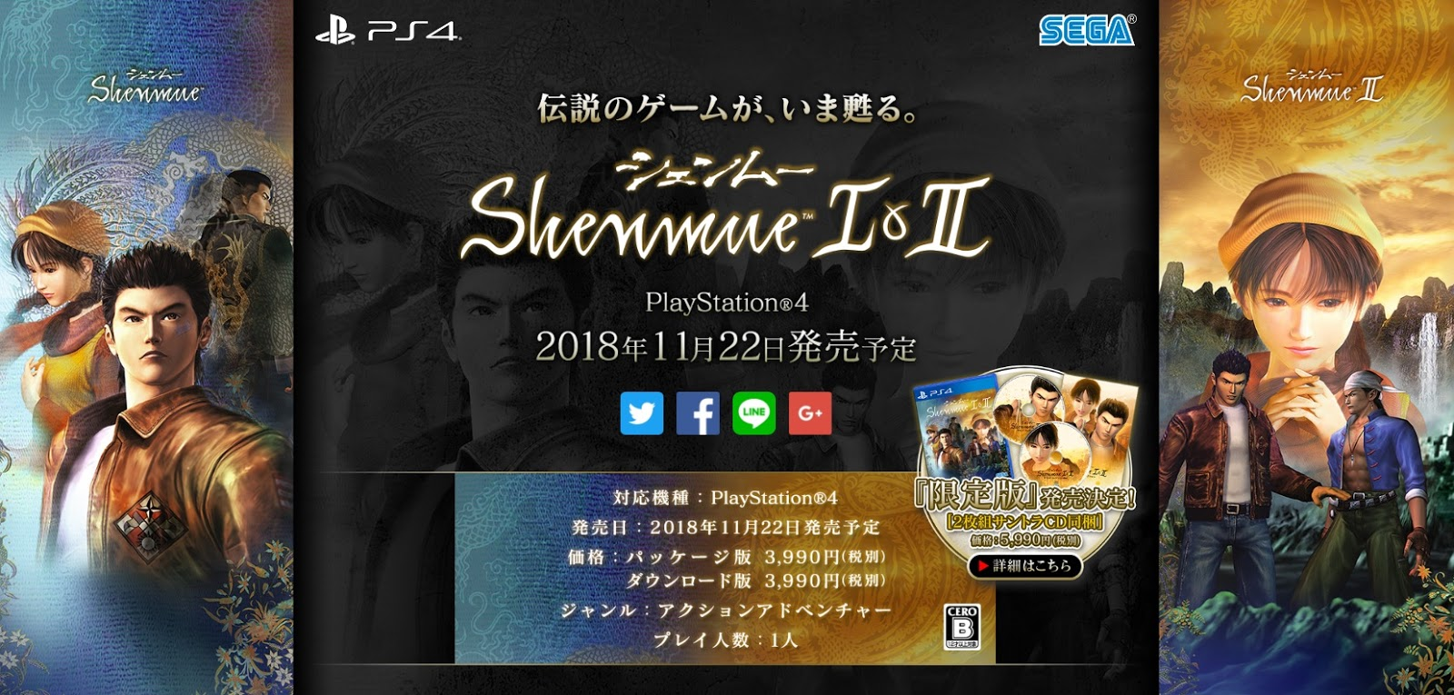 Come acquistare Shenmue 1&2 Limited Edition su Amazon Japan