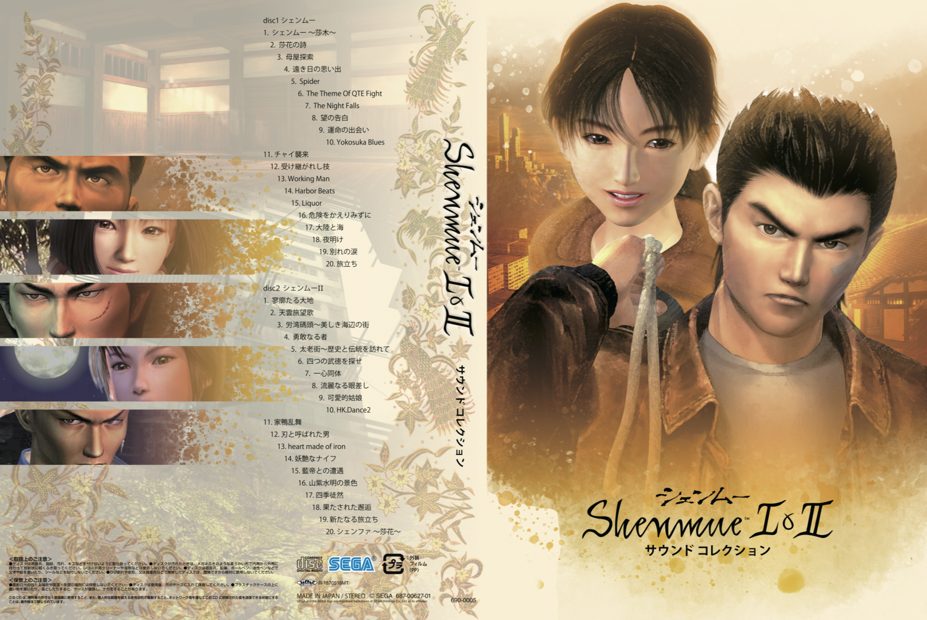 Errore di stampa su Shenmue 1&2 Limited Edition