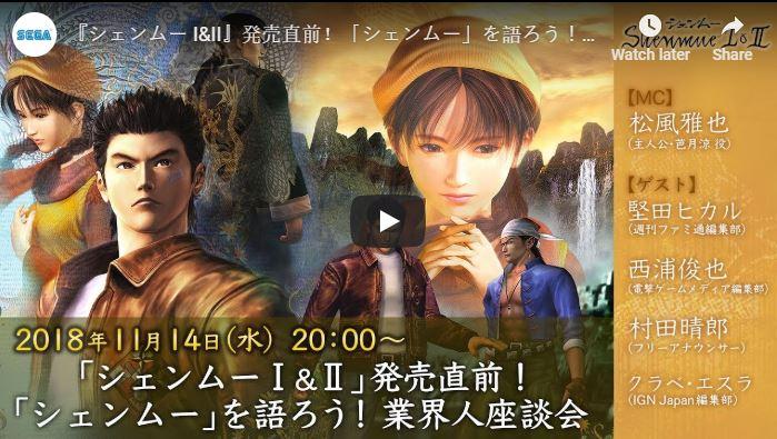 IGN Japan celebra Shenmue 1&2 con un Panel per il rilascio Giapponese
